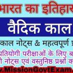 वैदिक काल प्रश्न   Vedic Kal Question